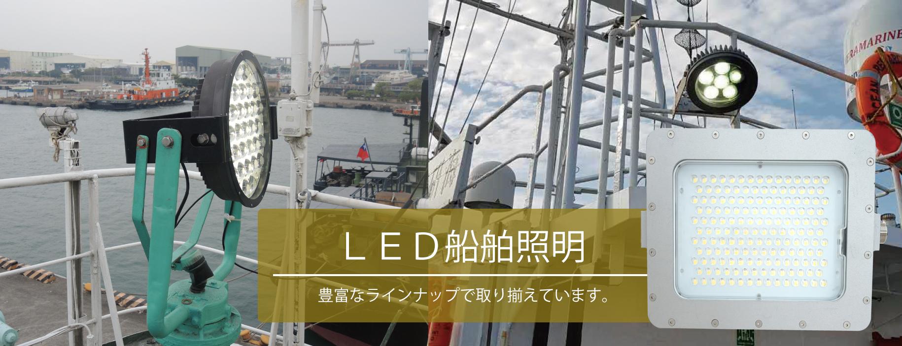 LED船舶照明